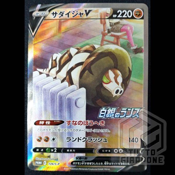 Pokemon card Sandaconda V 174 S P promo 2 TuttoGiappone