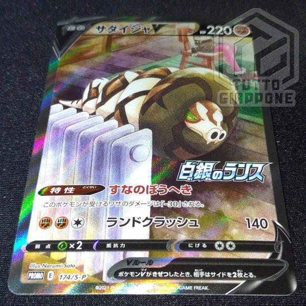 Pokemon card Sandaconda V 174 S P promo 3 TuttoGiappone