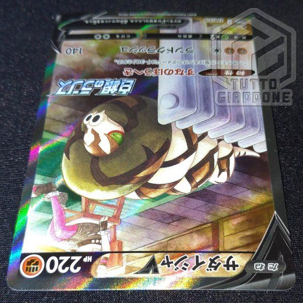 Pokemon card Sandaconda V 174 S P promo 4 TuttoGiappone
