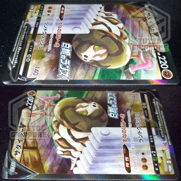 Pokemon card Sandaconda V 174 S P promo 5 TuttoGiappone