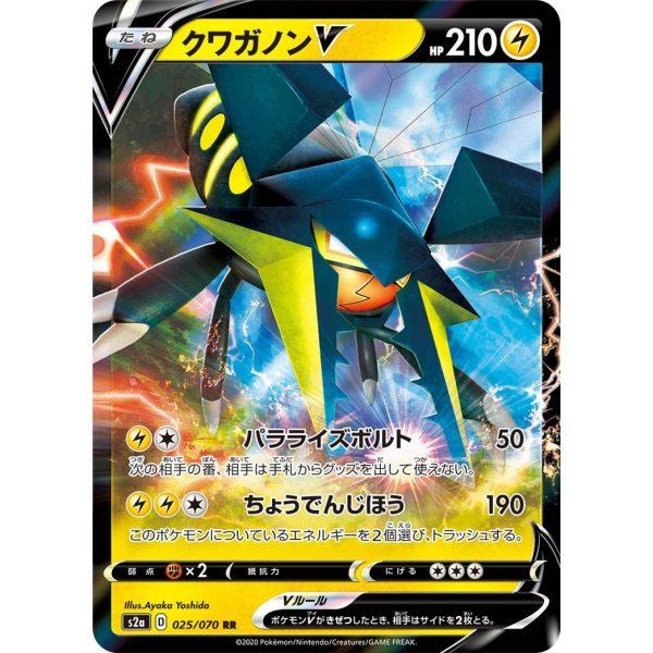 Pokemon Card Expansion Pack Explosive Walker KUWAGANONV TuttoGiappone