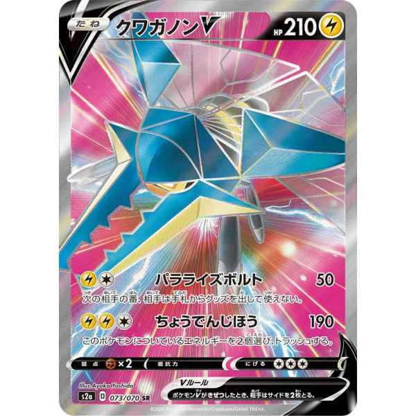 Pokemon Card Expansion Pack Explosive Walker KUWAGANONV2 TuttoGiappone