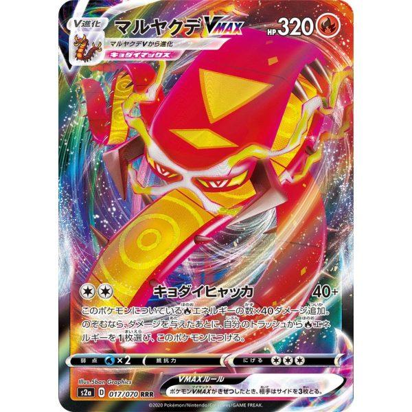 Pokemon Card Expansion Pack Explosive Walker MARUYAKUDEVMAX TuttoGiappone