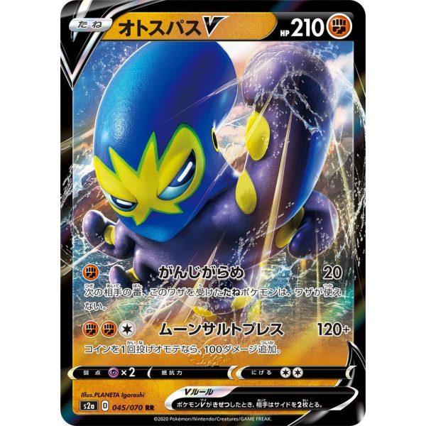 Pokemon Card Expansion Pack Explosive Walker OTOSUPASUV TuttoGiappone
