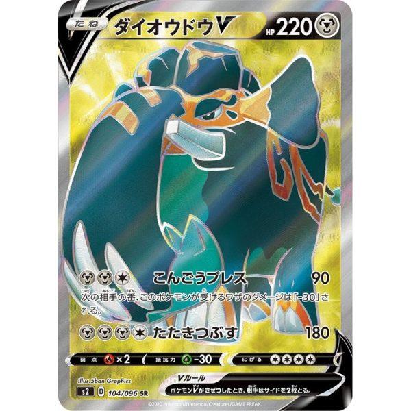Pokemon Card Game Rebellion Clash Box DAIOUDOUV2 TuttoGiappone