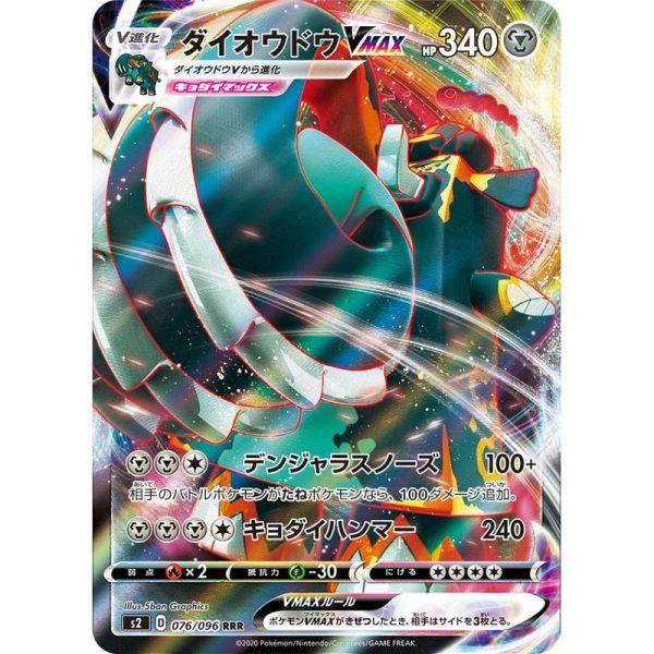 Pokemon Card Game Rebellion Clash Box DAIOUDOUVMAX2 TuttoGiappone