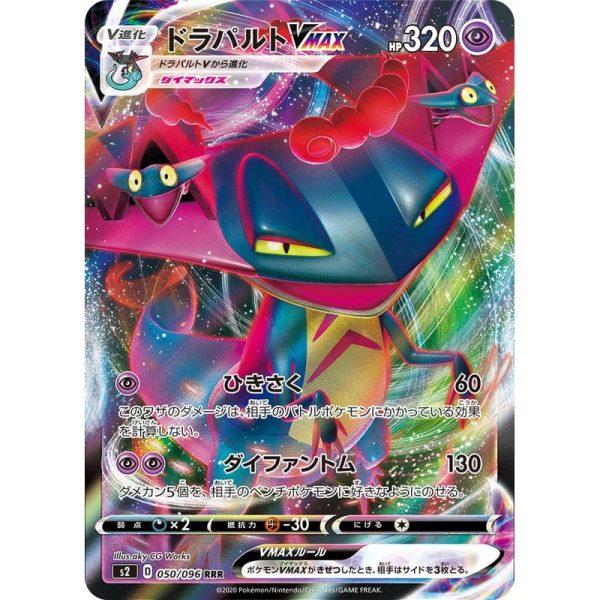 Pokemon Card Game Rebellion Clash Box DORAPARUTOVMAX2 TuttoGiappone