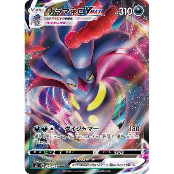 Pokemon Card Game Rebellion Clash Box KARAMANEROVMAX2 TuttoGiappone