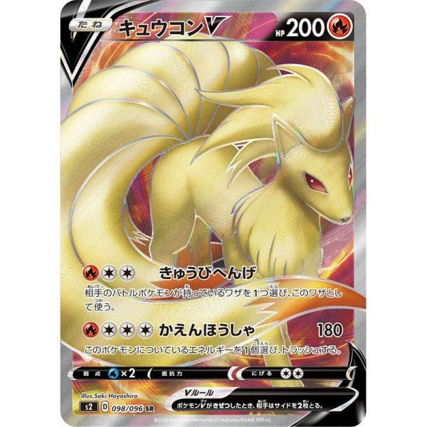 Pokemon Card Game Rebellion Clash Box KYUUKONV2 TuttoGiappone