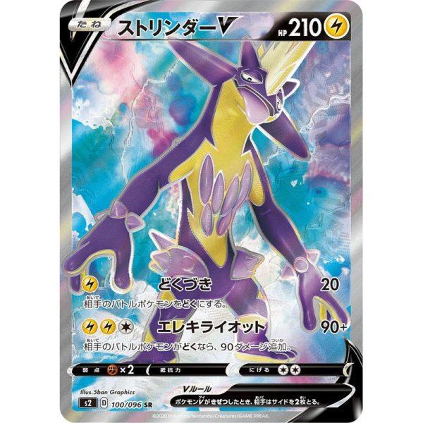 Pokemon Card Game Rebellion Clash Box SUTORINDAV TuttoGiappone