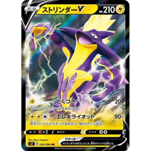 Pokemon Card Game Rebellion Clash Box SUTORINDAV2 TuttoGiappone