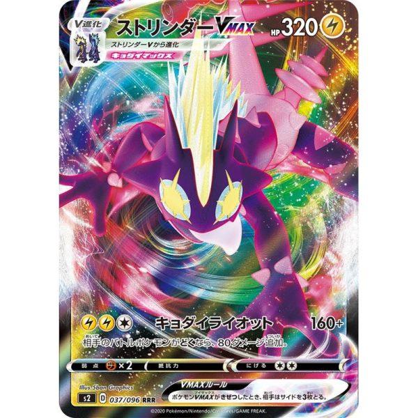 Pokemon Card Game Rebellion Clash Box SUTORINDAVMAX TuttoGiappone