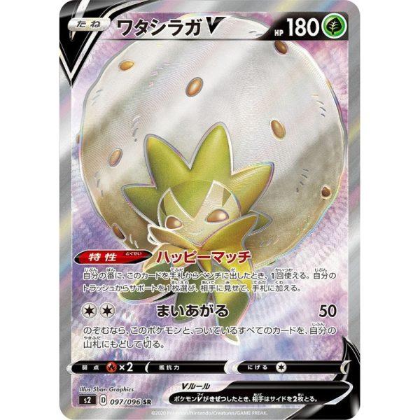 Pokemon Card Game Rebellion Clash Box WATASHIRAGAV2 TuttoGiappone