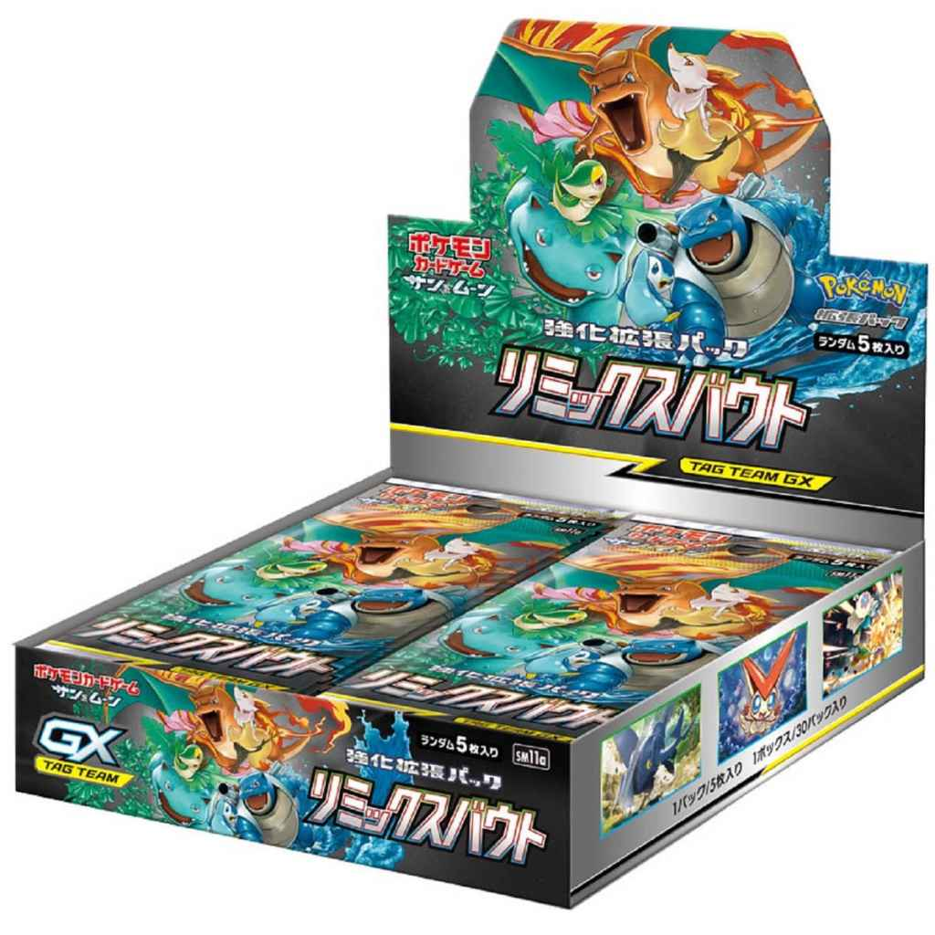 Pokemon Card Game Sun Moon Remix Bout TuttoGiappone