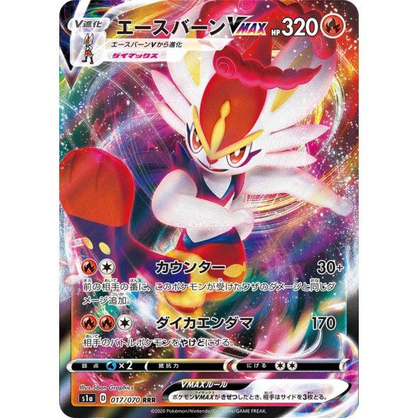 Pokemon Card Game VMAX Rising Box ESUBAN VMAX TuttoGiappone