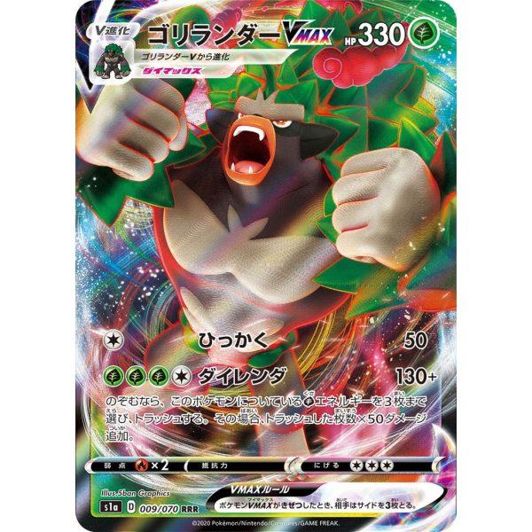 Pokemon Card Game VMAX Rising Box GORIRANDA VMAX TuttoGiappone