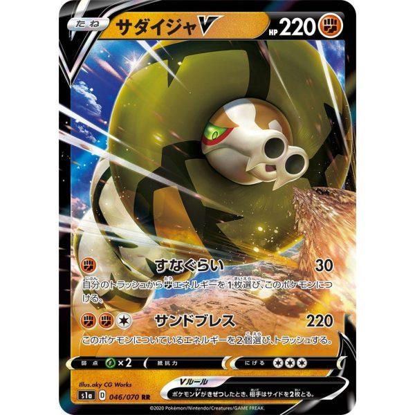 Pokemon Card Game VMAX Rising Box SADAIJAV TuttoGiappone