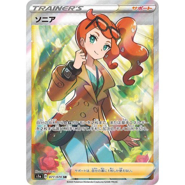 Pokemon Card Game VMAX Rising Box SONIA TuttoGiappone