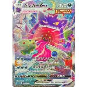 Pokemon High Class Deck Gengar VMAX 020 019 carta TuttoGiappone
