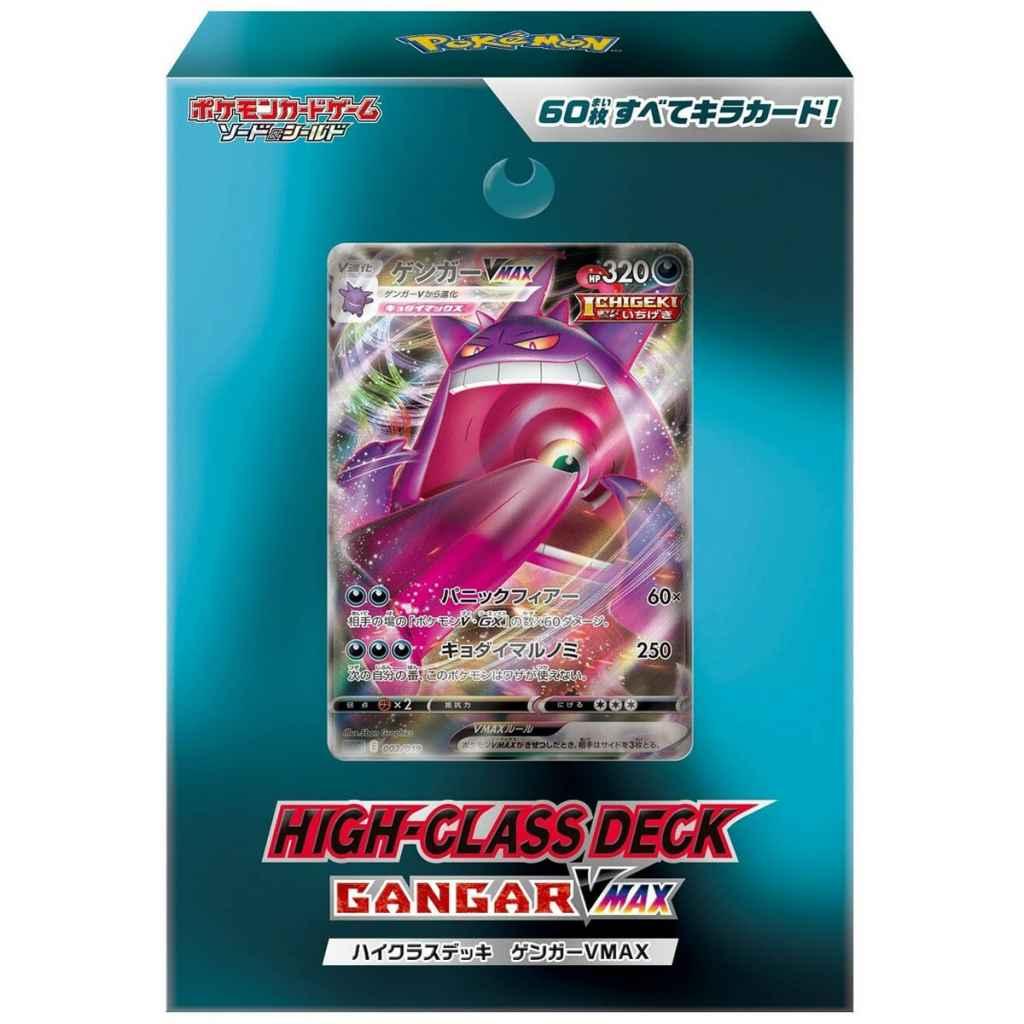 Pokemon High Class Deck Gengar VMAX 1 TuttoGiappone