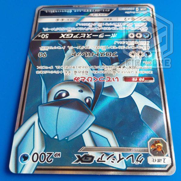 Pokemon card Glaceon GX SR 067 066 sm5m 05 TuttoGiappone