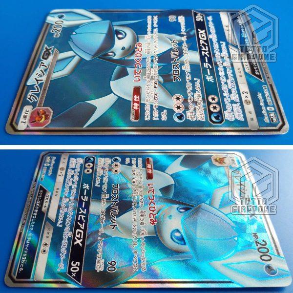 Pokemon card Glaceon GX SR 067 066 sm5m 06 TuttoGiappone