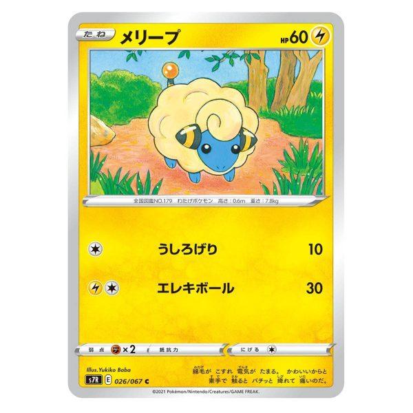 Pokemon Card Blue Sky Stream Rayquaza Box 10 TuttoGiappone