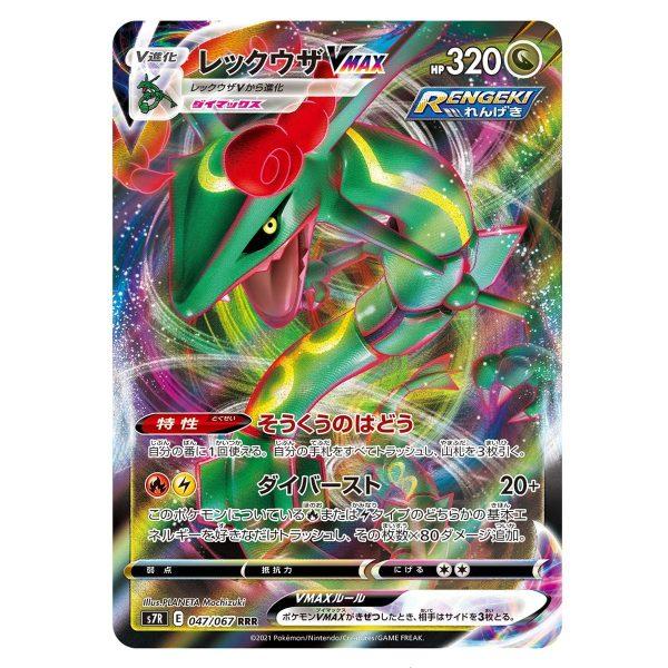 Pokemon Card Blue Sky Stream Rayquaza Box 7 TuttoGiappone