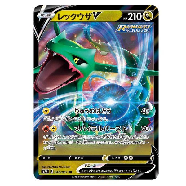 Pokemon Card Blue Sky Stream Rayquaza Box 8 TuttoGiappone