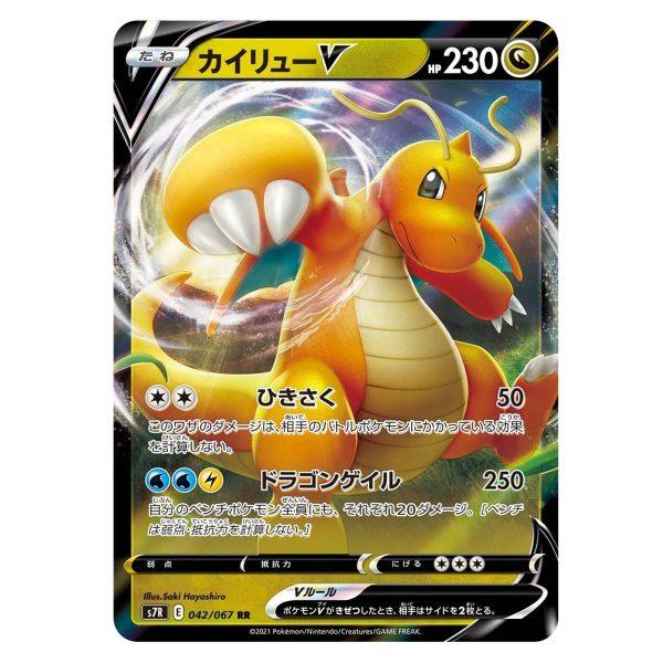 Pokemon Card Blue Sky Stream Rayquaza Box 9 TuttoGiappone