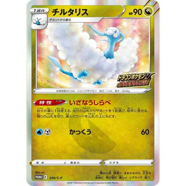 Pokemon Card Promo Pack Dragon V Blue Sky Stream 209 SP TuttoGiappone