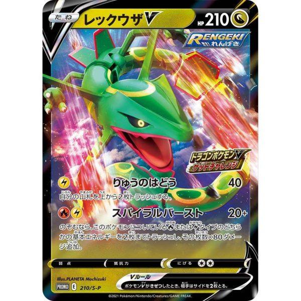 Pokemon Card Promo Pack Dragon V Blue Sky Stream 210 SP TuttoGiappone