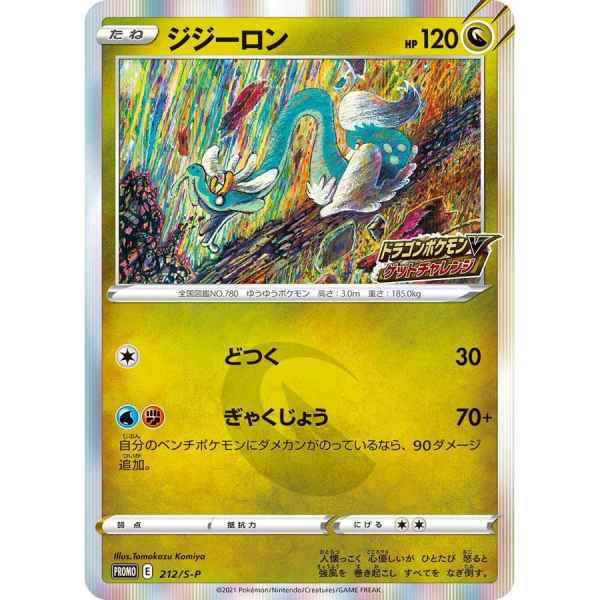 Pokemon Card Promo Pack Dragon V Blue Sky Stream 212 SP TuttoGiappone