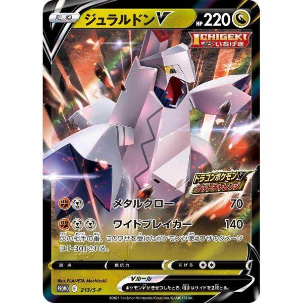 Pokemon Card Promo Pack Dragon V Blue Sky Stream 213 SP TuttoGiappone