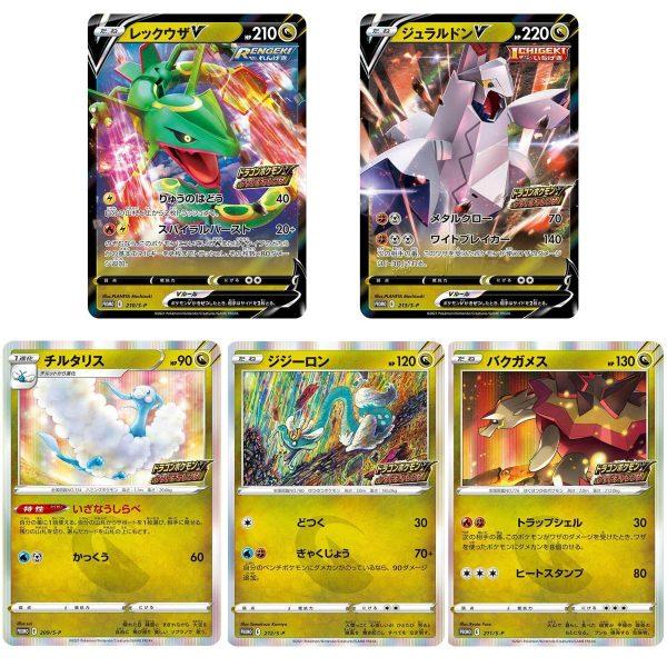 Pokemon Card Promo Pack Dragon V Blue Sky Stream set 5 carte TuttoGiappone