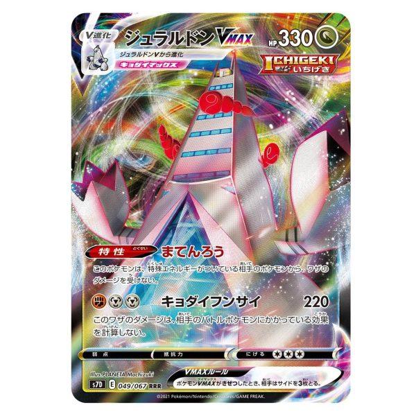 Pokemon Card Skyscraping Perfect Duraludon Box 7 TuttoGiappone