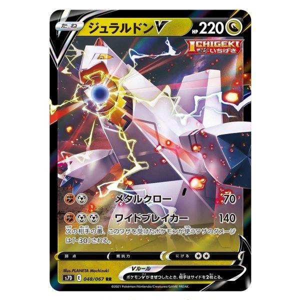 Pokemon Card Skyscraping Perfect Duraludon Box 8 TuttoGiappone