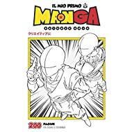Il mio primo Manga: Manga in bianco di 200 tavoli da disegno | Crea il tuo Manga per tutte le età | Libro per creativi in formato Manga